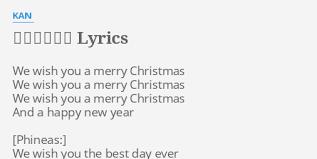 決まりだもの lyrics by kan we wish you a