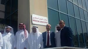 bureau d emploi inauguration d un bureau d emploi marocain à doha ppsmaroc com