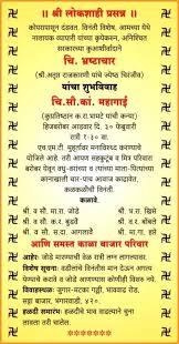 Wedding Quotes In Hindi Wedding Invitation Card In Hindi Matter Paperinvite