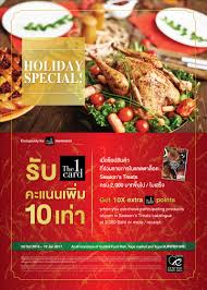 you cuisine catalogue special เซ นทร ล ฟ ด ฮอลล