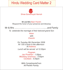 Wedding Invitation Cards In Hindi Hindu Wedding Invitation Text Gallery Wedding And Party Invitation