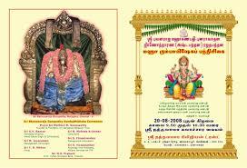 Religious Invitation Cards Temple Invitation Card Marathi Slogans For Wedding Invitation