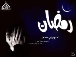 ما الذي تريده من رمضان ؟وماذا يريد رمضان منك images?q=tbn:ANd9GcT