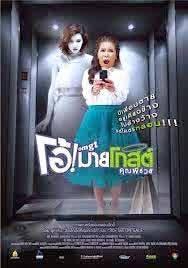 film hantu thailand subtitle indonesia mancing mania clanser download film horor thailand oh my ghost