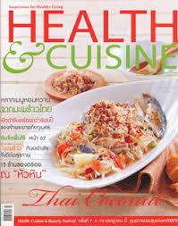 cuisiner magazine ร านหน งส อ ร านขายหน งส อออนไลน ม ส นค าครบท ก lifestyle นาย