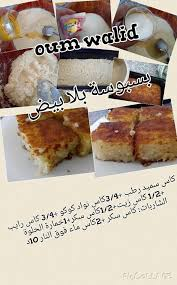 recettes de cuisine 2 recettes sucrées de oum walid gâteau cuisine