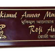 Best Name Plate Designs For Home Online Contemporary Interior - Name plate designs for home