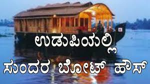 udupi boat house be ready to experience oneindia kannada youtube
