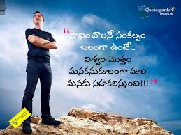 Beautiful Quotes About Life And Love by Motivational Quotes In Telugu Wallpapers Telugu Best Inspirational