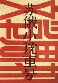 chinese design shanghai expression graphic design in china in the 1920s and 30s