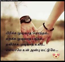 Romantic Love Quotes by Sweet And Romantic Love Quotes In Tamil Tamilscraps Com