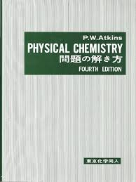 solution manual for physical chemistry 4th edition gases