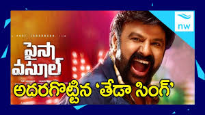 paisa vasool telugu movie genuine review and rating balakrishna