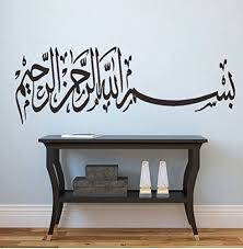 Home Decoration Wall Stickers Express Islamic Wall Stickers Quotes Muslim Arabic Home