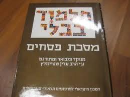 steinsaltz talmud steinsaltz talmud tractate pesahim i hebrew book pesachim i תלמוד