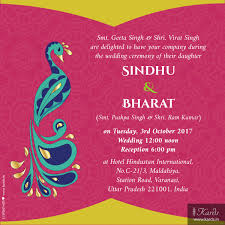 wedding card india kards 100 unique indian invitations e cards buy online