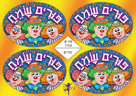 purim stickers happy purim stickers ajudaica gifts souvenirs judaica