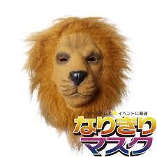 lion mask kmmart rakuten global market also animal masks lion leo lion