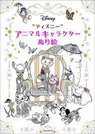 disney u0027s animal characters painted picture coloring book