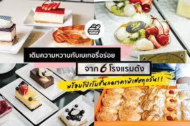 cuisine sale เบเกอร อร อยจาก 6 โรงแรมด ง พร อมโปรโมช นลดราคาพ เศษท กว น