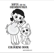 grammatakia colouring book pdf download u2013 sofia grammatakia