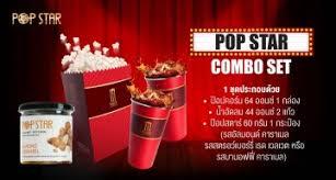 cuisine pop pop combo set อร อยเพล น เป น 2 เท า major cineplex รอบฉาย