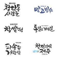 korean lettering by 김진평 korean typography pinterest typo