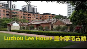 the lin family mansion and garden the luzhou lee house youtube