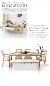 c style rakuten global market 170 cm dining table set dining