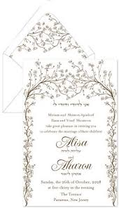 chuppah dimensions jerusalem sight ecru wedding invitation hebrew wedding