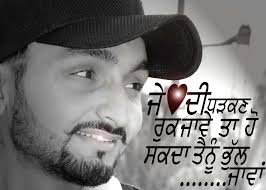 punjabi love letter for girlfriend in punjabi sad love quotes that make you cry in punjabi pari khambra sad