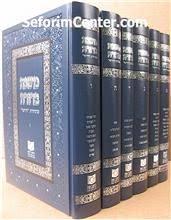mishnah berurah mishnah berurah mahadurat dirshu 6 volumes seforim center