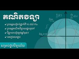 khmer math grade 12 android apps on google play