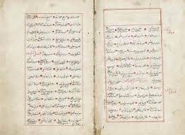 Ottoman Poetry Poetry Archives Quatr Us Study Guides