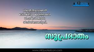 malayalam morning quotes wshes for whatsapp