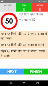 driving licence test hindi android apps on google play