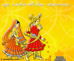 marriage greetings wedding glitter greetings for orkut scraps in malayalam