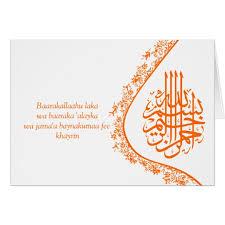 islamic wedding congratulations islamic damask dua congratulations wedding card zazzle au