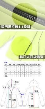 canap駸 pour ap駻o vb 台灣製造防風防水彈性內刷毛保暖連帽外套 momo購物網