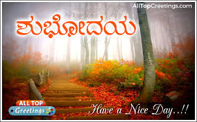 wedding quotes kannada 97 kannada morning messages with greetings images