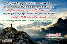 quote of the day respect inspiration and respect telugu life messages and quotes in telugu