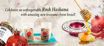 rosh hashonna rosh hashanah gifts gifts judaica web store