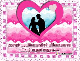 Wedding Wishes Malayalam Sms Love Greeting Cards And Love Messages Love Cards And Love Scraps