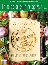 siphon 騅ier cuisine the beijinger april 2012 by the beijinger magazine issuu