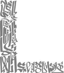 l alphabet in sketches graffiti letters digital graffiti
