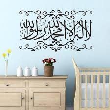 popular islamic wall stickers buy cheap islamic wall stickers lots islamic wall stickers free shipping new arrival wall decals for bedroom art decor islamic wall stickers