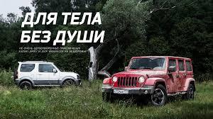 jeep suzuki 2016 не очень одухотворенные приключения suzuki jimny и jeep wrangler