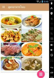 de la cuisine รวมส ตรเด ดอาหาร descarga apk gratis estilo de vida aplicación