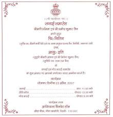 wedding quotes marathi wedding invitation card messages in marathi popular wedding