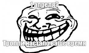 Create Troll Meme - create meme trollface pictures memes troll face pictures